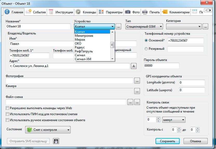 Программа для Кситал GSM 4t/8t/12t
